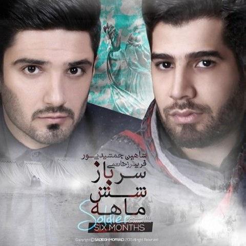 Shahin Jamshidpour - Sarbaz 6 Mahe (Ft Faribourz Khatami)