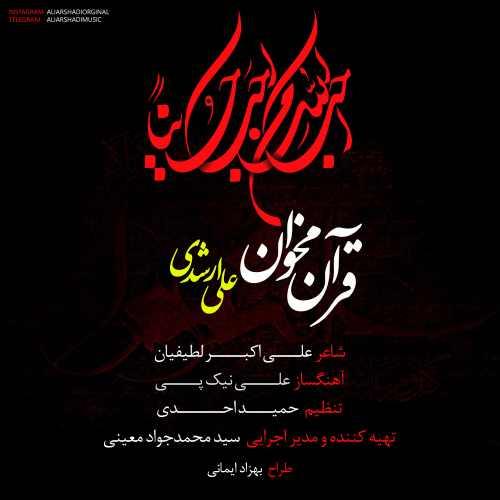 Ali-Arshadi-Goran-Makhan
