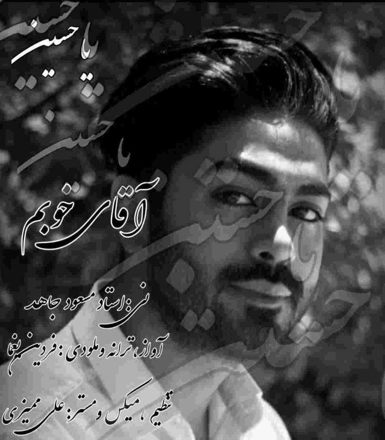 Fardin-Yaghma-Aghaye-Khubam-768x878
