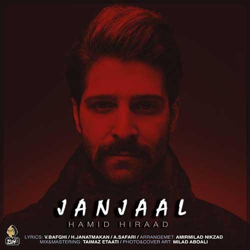 Hamid-Hiraad-Janjaal