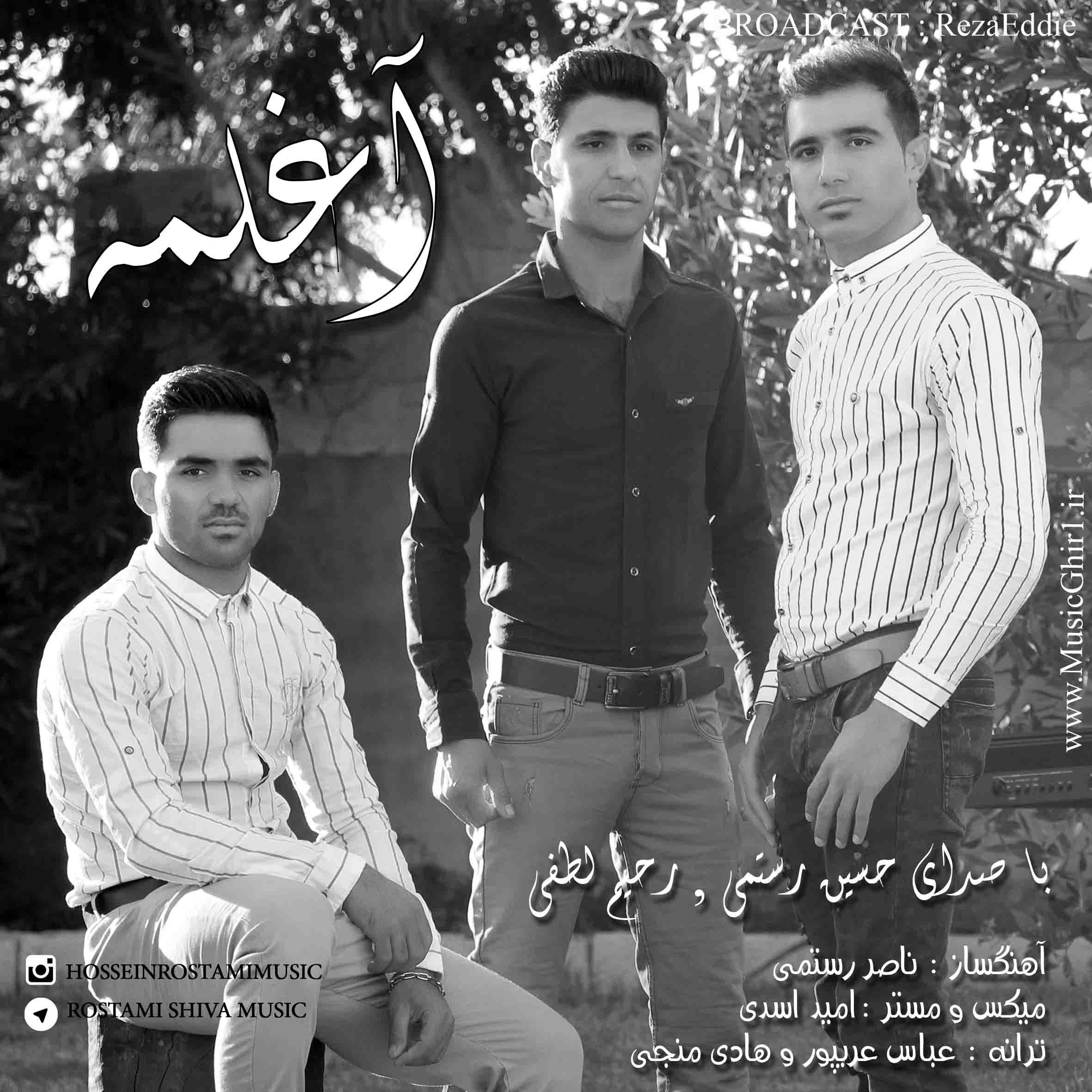 دانلود آهنگ جدید حسین رستمی و رحیم لطفی و ناصر رستمی به نام آغلمه