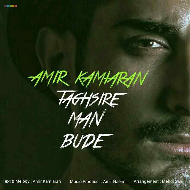 Amir Kamiaran - Taghsire Man Bode