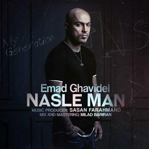 Emad-Ghavidel-Nasle-Man