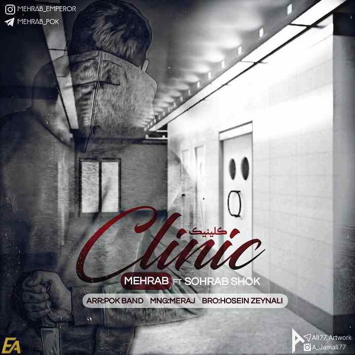 Mehrab – clinic