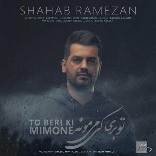 شهاب رمضان -