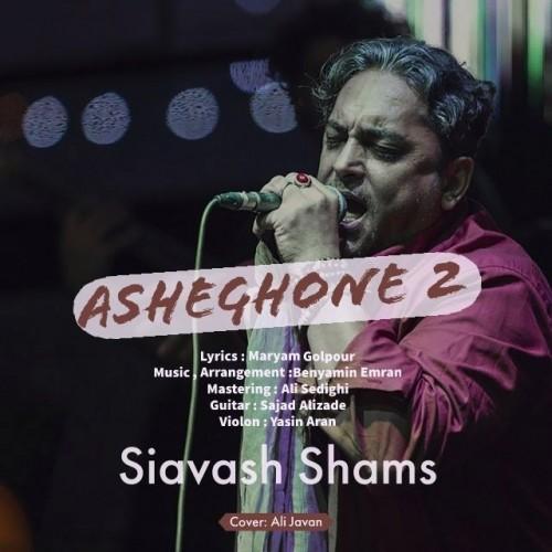 Siavash-Shams-Asheghone-2