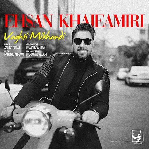 Ehsan-Khajeh-Amiri-Vaghti-Mikhandi