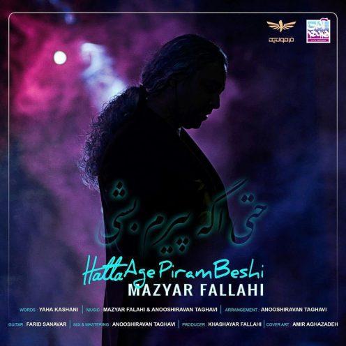 Mazyar-Fallahi-Hata-Age-Piram-Beshi-496x496
