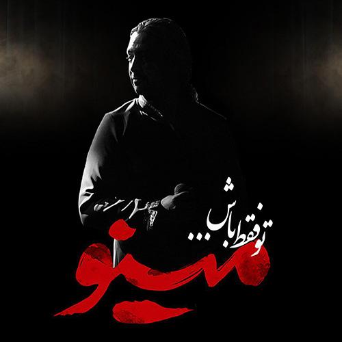 Mazyar-Fallahi-To-Faghat-Bash