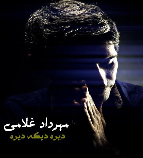 Mehrdad-Gholami-Dire-Dige-Dire