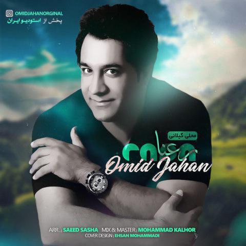 Omid-Jahan-Rana