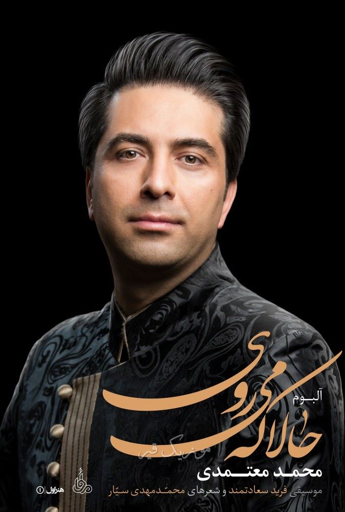 Mohammad Motamedi - Hala Ke Miravi - موزیک