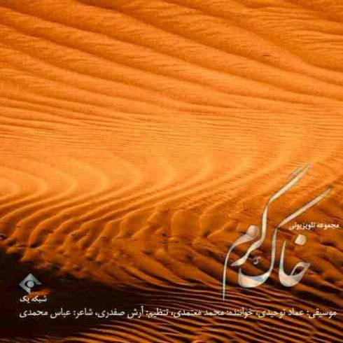 Mohammad-Motamedi-Khake-Garm