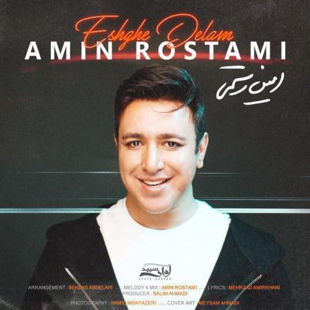 hs-Amin-Rostami-Eshghe-Delam