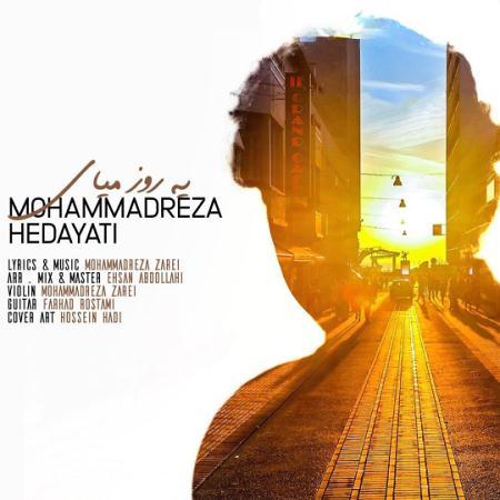 hs-Mohammadreza-Hedayati-Yerooz-Miay