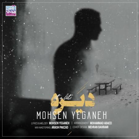 hs-Mohsen-Yeganeh-Dire