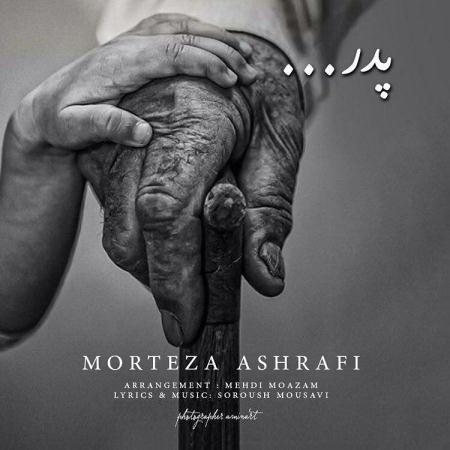 hs-Morteza-Ashrafi-Pedar