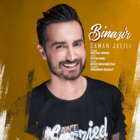hs-Saman-Jalili-Binazir