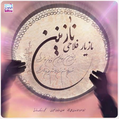 Mazyar-Fallahi-Nazanin