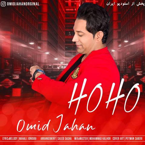 Omid-Jahan-Ho-Ho
