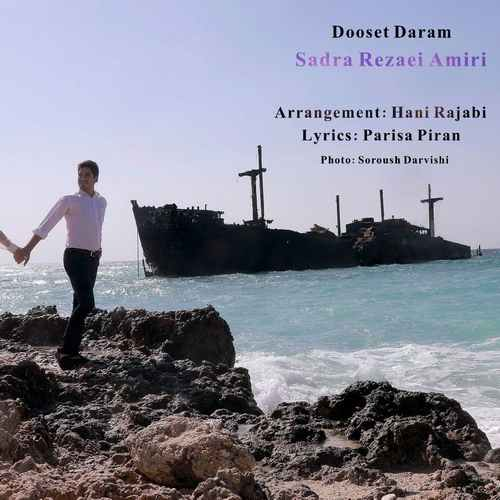 Sadra-Rezaei-Amiri-Dooset-Daram