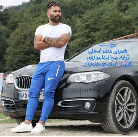 Mohamad-Esmali-Darya
