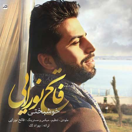 Fateh-Nooraee-Khoshbakhti