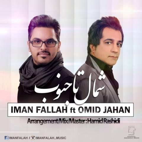 Iman-Fallah-Ft-Omid-Jahan_Shomal-Ta-Jonob