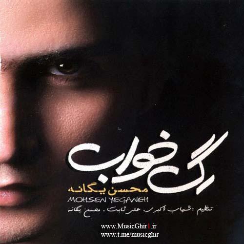 Mohsen-Yeganeh-Rage-khab