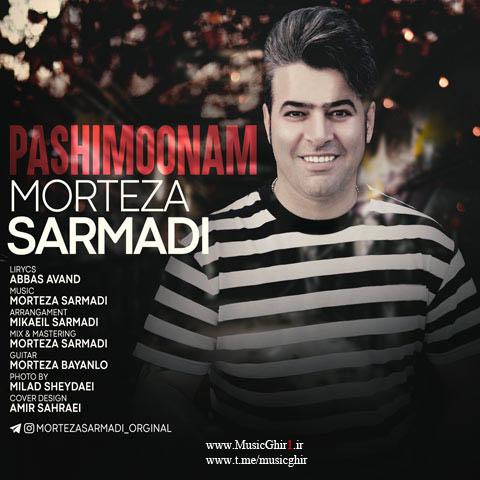 Morteza-Sarmadi-Pashimoonam