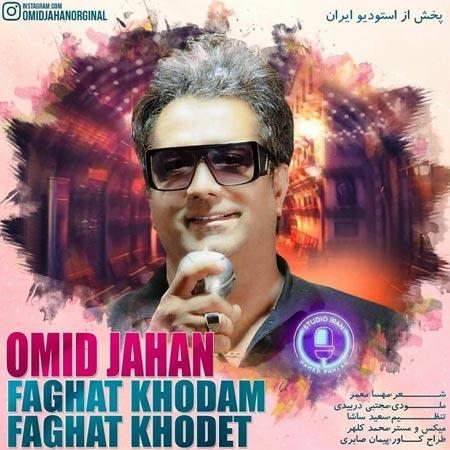 Omid-Jahan-Faghat-Khodam-Faghat-Khodet