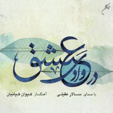 salar-aghili-dar-vadie-eshgh-2019-06-03-09-06-05