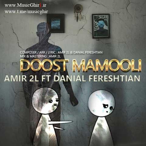 Amir 2L Ft Danial Fereshtian - Doos Mamooli