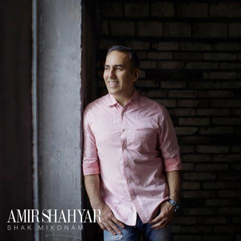 Amir Shahyar - Shak Mikonam