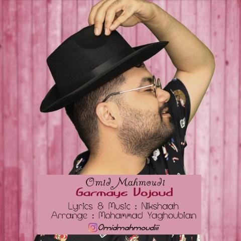 Omid Mahmoudi - Garmaye Vojood