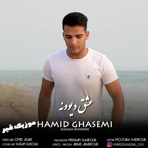 Hamid Ghasemi