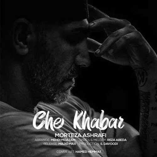 Morteza-Ashrafi-Che-Khabar