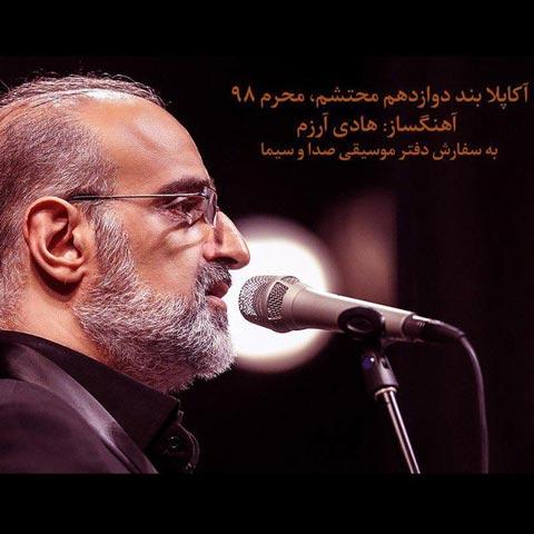 Mohammad-Esfahani-Bande-12-Ft-Hadi-Arazm